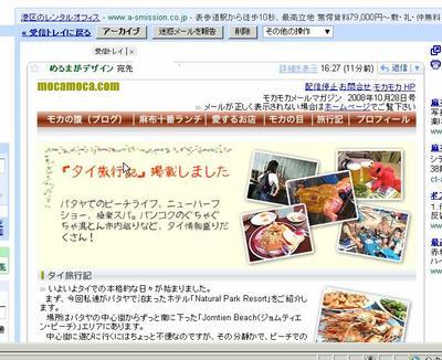 HTMLイメージ(gmail)