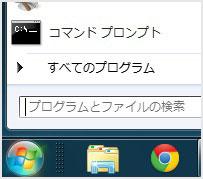 プログラムとファイルの検索
